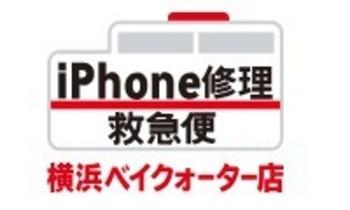 iPhone修理救急便 横浜ベイクォーター店