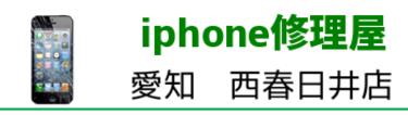 iphone修理屋 西春日井店