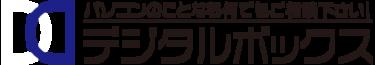 デジタルボックス アピタ富山店