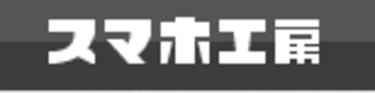 スマホ工房 錦糸町店