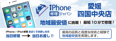 iPhone修理ジャパン 愛媛四国中央市店