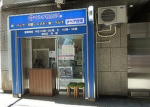 iPhone修理工房 新橋駅前店