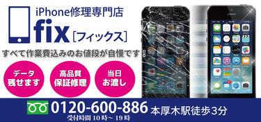 iPhone・XPERIA修理店 fix