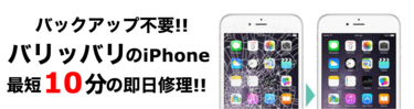 iPhone即日修理屋さん 三原店