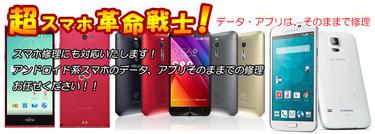 超iphone革命戦士! 伊勢店