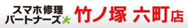 スマホ修理パートナーズ 竹ノ塚六町店