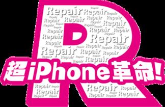 超iPhoneR革命! 津駅チャム店
