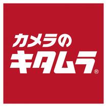 カメラのキタムラ Apple製品修理サービス 岐阜・加納店
