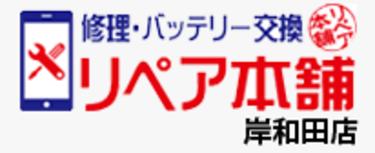 リペア本舗 岸和田店