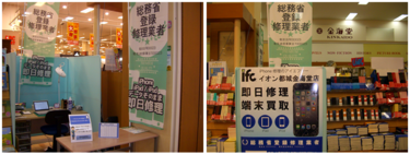 imagic 金海堂店