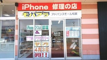 モバプラ アドバンスモール松阪店