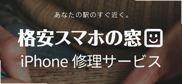 スマートフォンモバイルショップ モンデ・クール長浜店