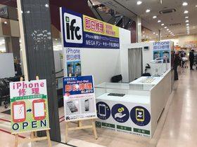 アイエフシー (iFC) MEGAドン・キホーテ名古屋本店