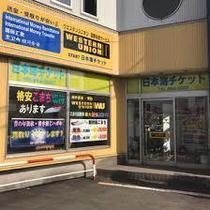日本海チケット 秋田新国道店