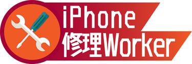 iPhone修理Worker 稲毛店