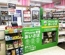 あいさぽ 柏駅前店