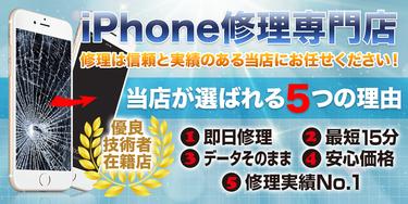 モバイル修理.jp 長野店