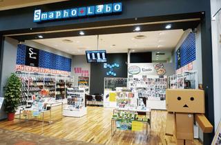 Smapho+Labo (スマホステーション ユニモちはら台店)