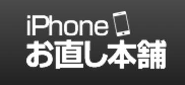 iPhoneお直し本舗 埼玉県朝霞台店