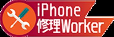 iPhone修理Worker 青森店