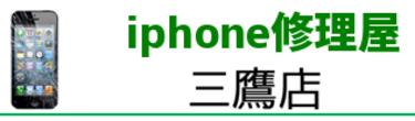 iphone修理屋 三鷹店