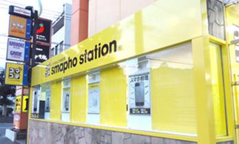 スマホステーション 長崎店