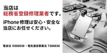 モバイル修理.jp 今泉町店