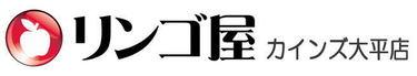 リンゴ屋 カインズ大平店