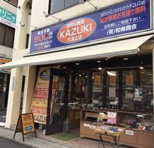 KAZUKI 大波止店