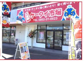 スマレンジャー 佐賀伊万里店
