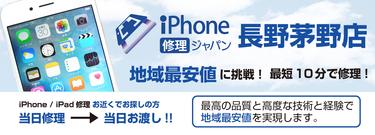 iPhone修理ジャパン 長野茅野店