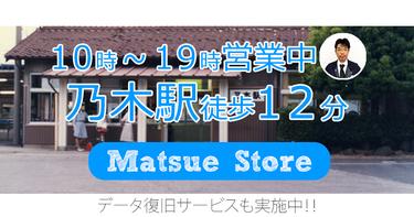 ダイワンテレコム 松江店