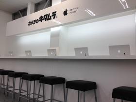 カメラのキタムラ Apple製品修理サービス 佐賀・南部バイパス店