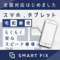 SMARTFIX  越谷レイクタウン店