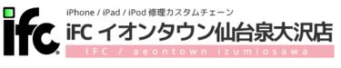 アイエフシー (iFC) イオンタウン仙台泉大沢店