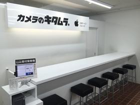 カメラのキタムラ Apple製品修理サービス 佐世保・四ケ町店