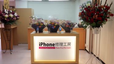 iPhone修理工房 セレオ甲府店