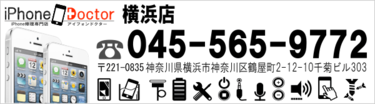 iPhoneDoctor 横浜店
