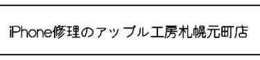 アップル工房 札幌元町店