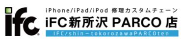 アイエフシー (iFC) 新所沢PARCO店