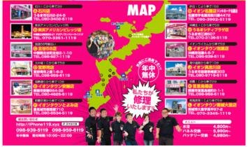 スマホ119 那覇市安謝支店