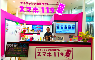 スマホ119 那覇とよみ支店