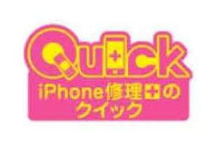 iPhone修理のQuick(クイック) 大船店