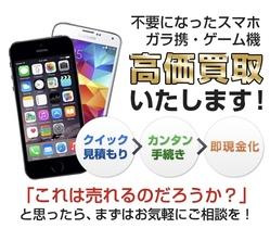 iPhone修理救急便 相模原淵野辺駅前店