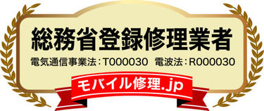 モバイル修理.jp 豊橋柱店
