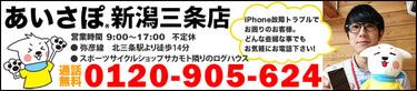 あいさぽ 新潟三条店