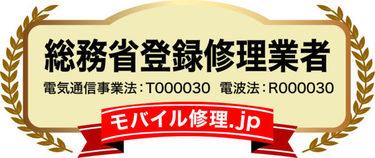 モバイル修理.jp 中津川店