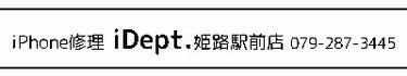 iDept. 姫路駅前店