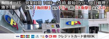 アイプラス 梅田OPA店