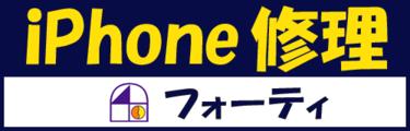 iPhone修理フォーティ